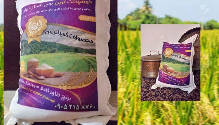 mazraeshomal rise product 750x430 - برنج اعلا مزرعه شمال